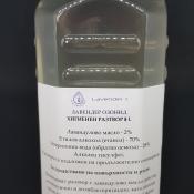 Лавендер Озонид - хигиенен разтвор-1000 ml