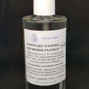 Лавендер Озонид - хигиенен разтвор-100 ml